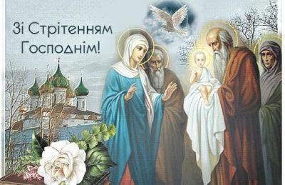 Зі святом Стрітення Господнього!