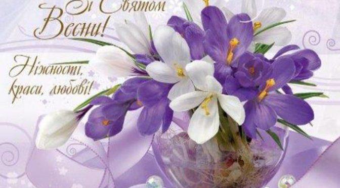 Вітаю Вас із найпрекраснішим святом весни та краси!