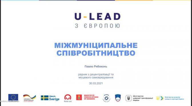 Розвиток туризму на засадах співробітництва між громадами Закарпатської та Івано-Франківської областей