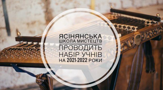 Ясінянська школа мистецтв проводить набір учнів на 2021-2022 роки