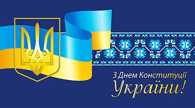 Щиросердечно вітаю вас з національним святом – Днем Конституції України!
