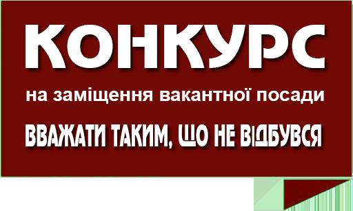 """Конкурс на посаду керівника КНП """"Ясінянський ЦПМСД"""" – не відбувся"""