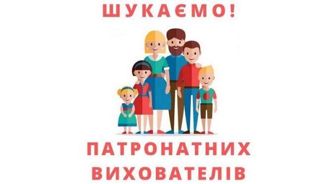 Служба у справах дітей Ясінянської селищної ради  шукає сім'ї, які готові в своїх домівках доглядати за дітьми, що потребують захисту