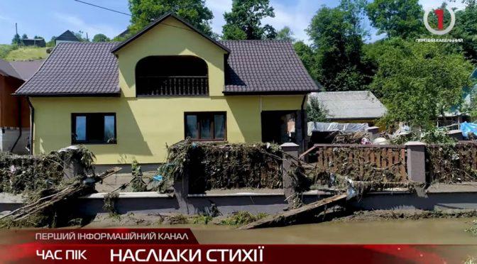 Стебний: після руйнівного паводку