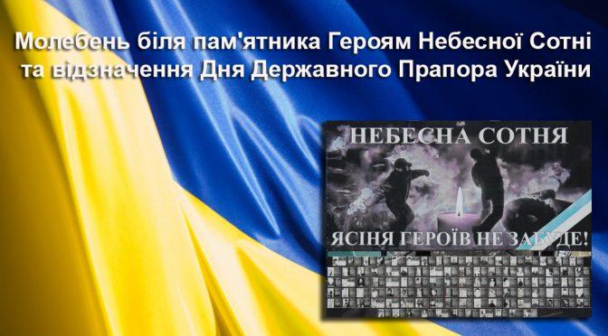 Молебень біля пам'ятника Героям Небесної Сотні та відзначення Дня Державного Прапора України