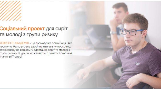 ГО Хеврон ІТ Академія для молоді з соціально кризової категорії