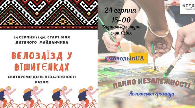 «Велозаїзд у вішитєнках» та «Панно незалежності Ясінянської громади».