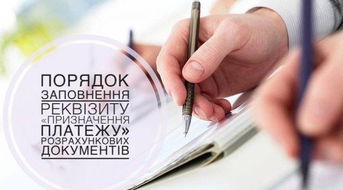 """Порядок заповнення реквізиту """"Призначення платежу"""" розрахункових документів"""