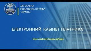 Щодо отримання витягу про стан розрахунків платників  з бюджетами та цільовими фондами!