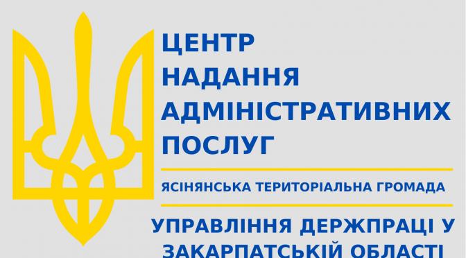 Підписано Узгоджене рішення про співпрацю з Управлінням Держпраці в Закарпатській області