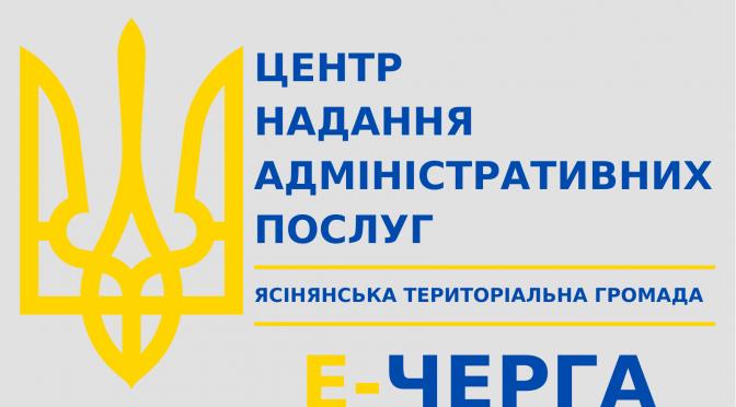 В ЦНАП Ясінянської селищної ради запущено Електронну чергу Е-ЧЕРГА