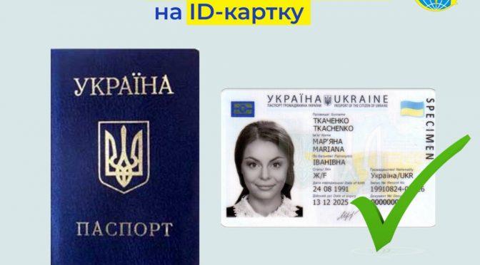 Обмін паспорта-книжечки на ID-картку
