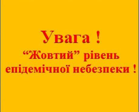 З 23 вересня в Україні діятиме «жовтий» рівень епіднебезпеки