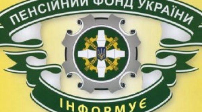 Перелік послуг, які надають спеціалісти Головного управління Пенсійного фонду України в Закарпатській області на віддалених робочих місцях