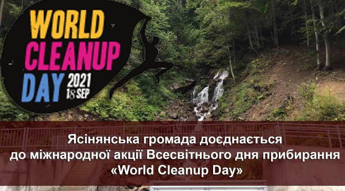 Ясінянська громада доєднається до міжнародної акції Всесвітнього дня прибирання «World Cleanup Day»