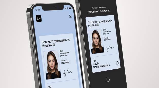 Як користуватися цифровими паспортами в Дії?