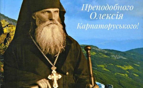 Вітання з нагоди храмового свята преподобного Олексія