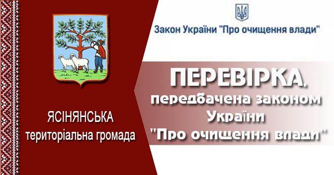 """Проведення перевірки, передбаченої законом України """"Про очищення влади"""""""